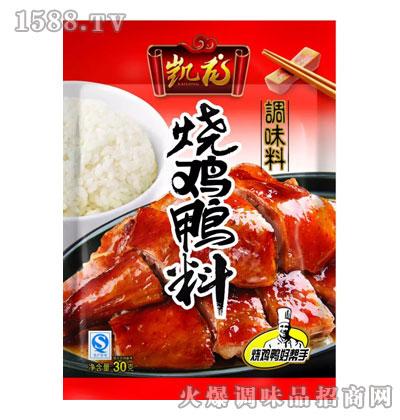 凯龙烧鸡鸭料30克