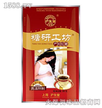 沪生堂产妇红糖(糖研工坊)350克