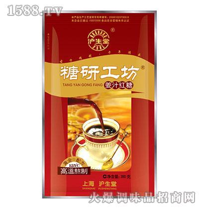 沪生堂姜汁红糖(糖研工坊)350克