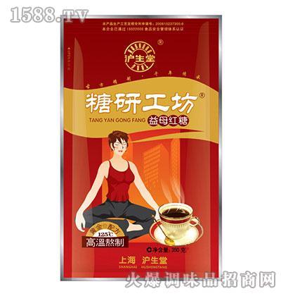 沪生堂益母红糖(糖研工坊)350克