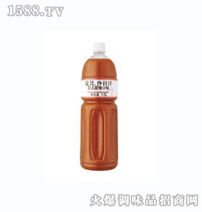 丘比沙拉汁美式甜辣口味1.5L