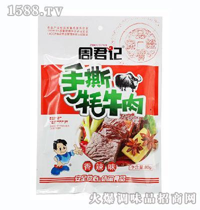 周君记手撕牦牛肉干80g(香辣味)