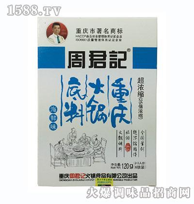 周君记创新型超浓缩火锅底料海120g(海鲜味)