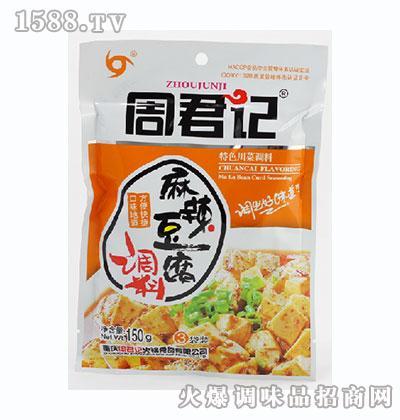 周君记麻婆豆腐调料150g