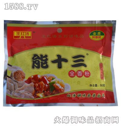 王红涛能十三(全香粉)50克