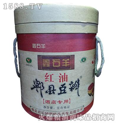 红油郫县豆瓣酱(纸桶型)-鑫石羊