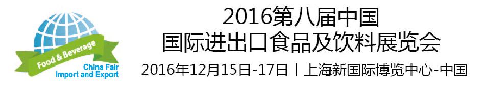 2016第八届中国国际进出口食品及饮料展览会