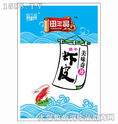 虾皮30g-田三品