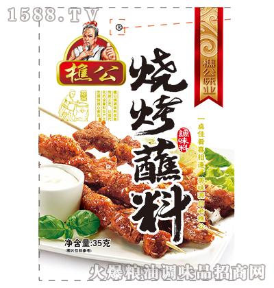 烧烤蘸料35克-樵公