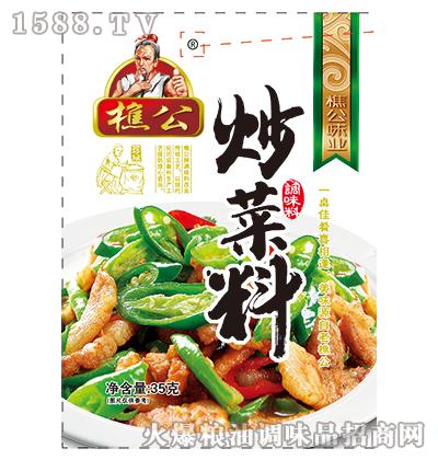 炒菜料35克-樵公