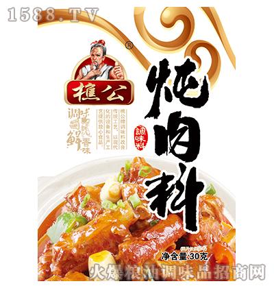 炖肉调味料30g-樵公
