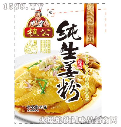 纯生姜粉35克-樵公