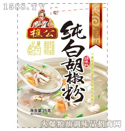 纯白胡椒粉25克-樵公