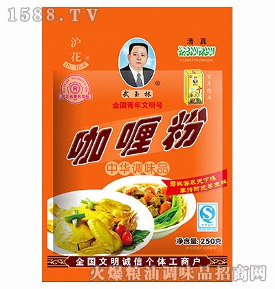 咖喱粉250克-武玉林
