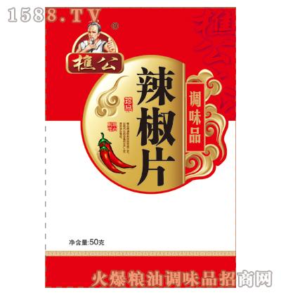 辣椒片50克-樵公