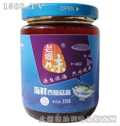 海鲜杏鲍菇酱220g-老乡味