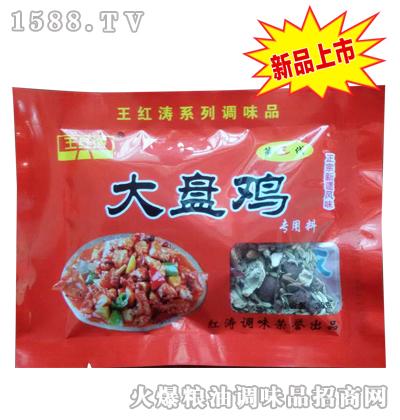 大盘鸡专用料30克-王红涛