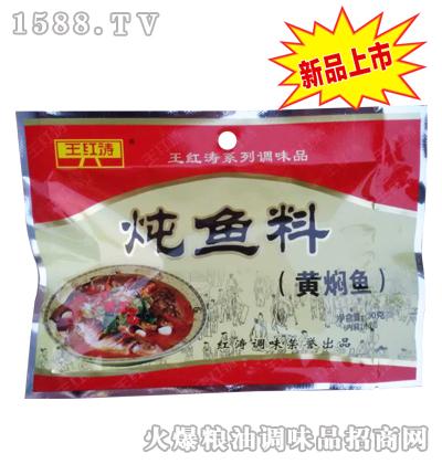 炖鱼料(黄焖鱼)30克-王红涛