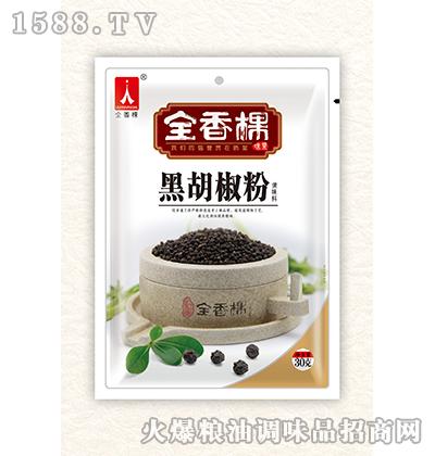 黑胡椒粉-全香棵