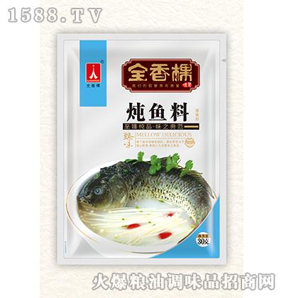 臻味炖鱼料-全香棵