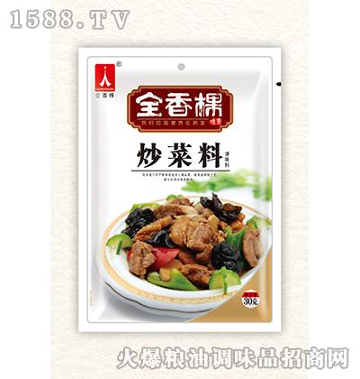 炒菜料-全香棵