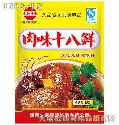 肉味十八鲜(固态复合调味料)120克-豫久品香