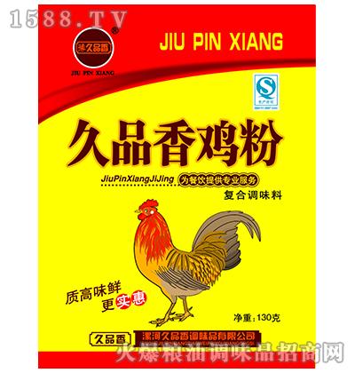 鸡粉复合调味料130克-豫久品香