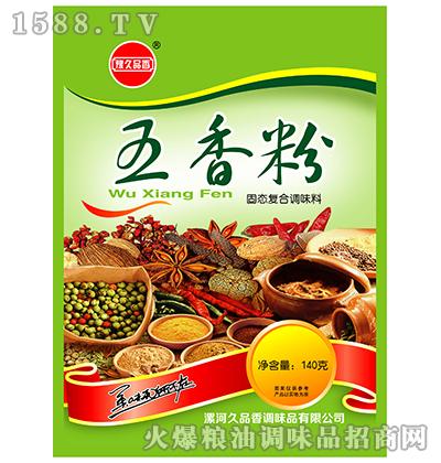 五香粉(固态复合调味料)140克-豫久品香