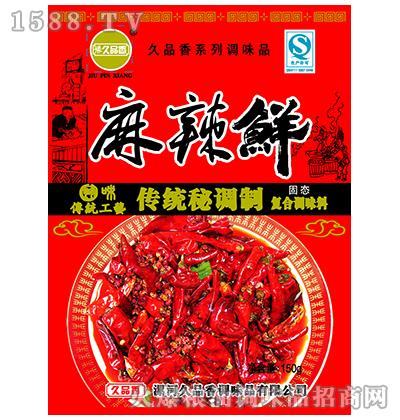 麻辣鲜(固态复合调味料)150克-豫久品香