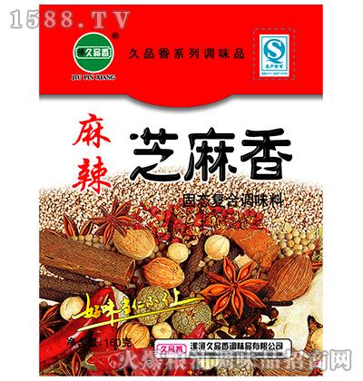 麻辣芝麻香(固态复合调味料)160克-豫久品香