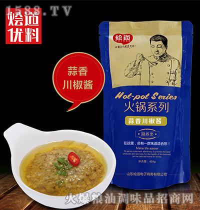 蒜香川椒酱454克-烩道