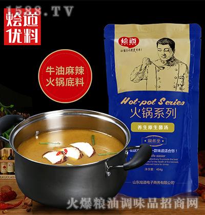 养生原生菌汤(牛油火锅底料)454克-烩道