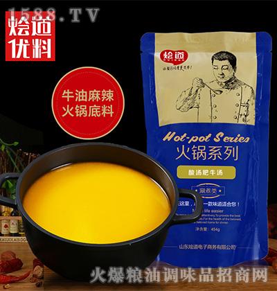 酸汤肥牛汤(牛油麻辣火锅底料)454克-烩道