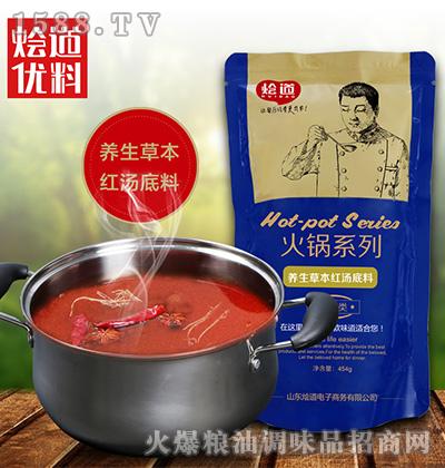 养生草本红汤底料454克-烩道