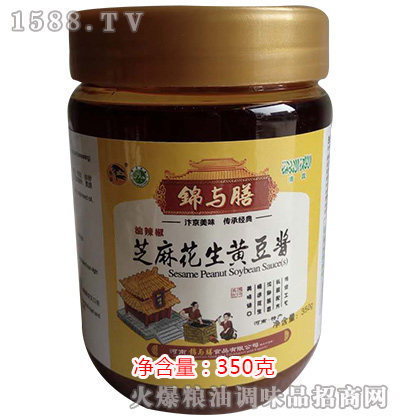 芝麻花生黄豆酱350克-锦与膳