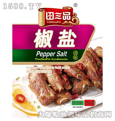 椒盐25克-田三品