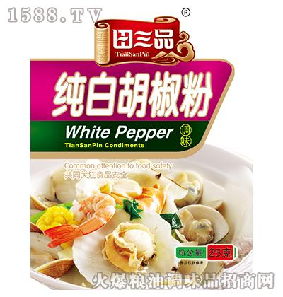 纯白胡椒粉25克-田三品