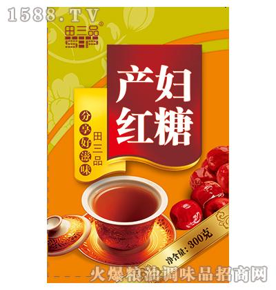 产妇红糖300克-田三品