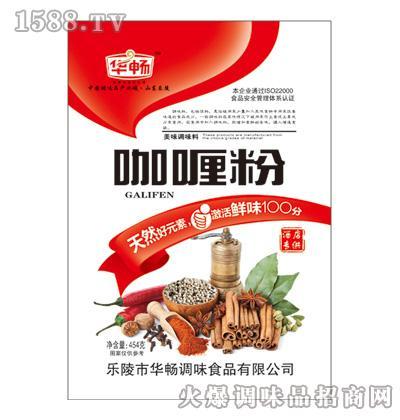 华畅咖喱粉454g