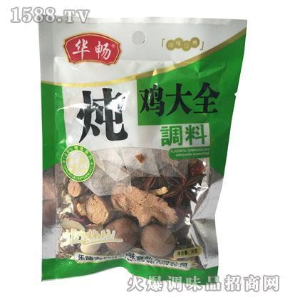 华畅炖鸡大全调料30g