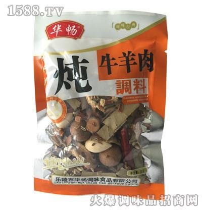 华畅炖牛羊肉调料30g