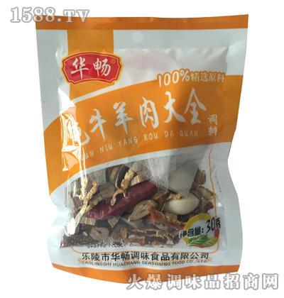 华畅炖牛羊肉大全调料30g