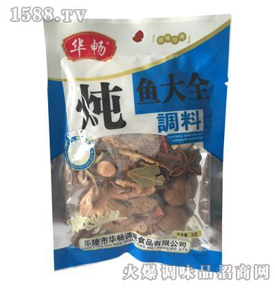 华畅炖鱼大全调料(30g)