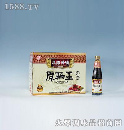 风酿酱油玉原晒王