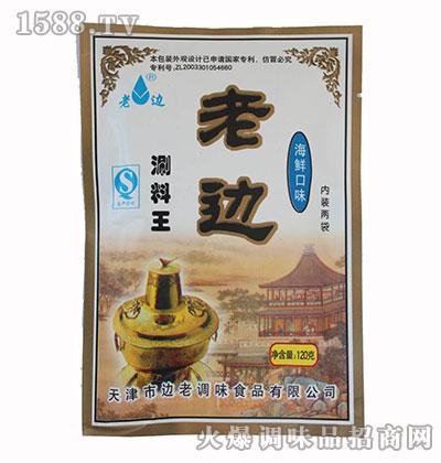 老边涮料王120克(海鲜口味)