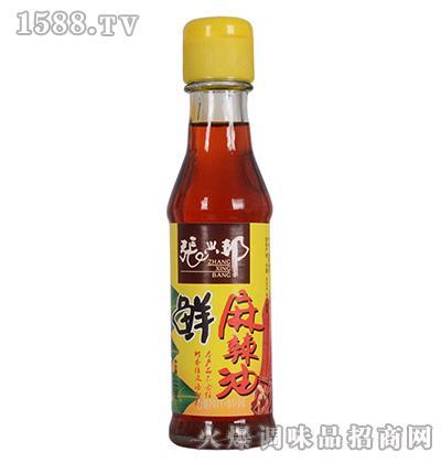 鲜麻辣油140ml-张兴邦