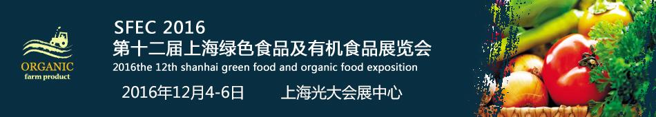 第12届上海绿色食品及有机食品展览会