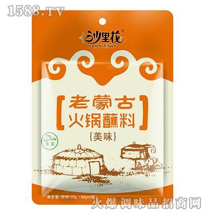 老蒙古火锅蘸料美味120克-沙里花