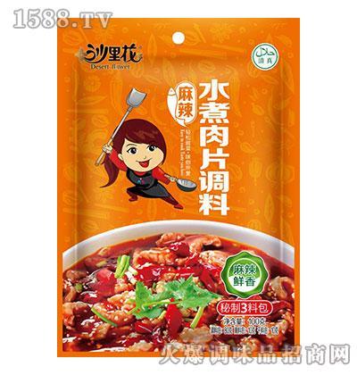 麻辣水煮肉片100克-沙里花