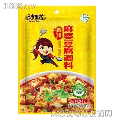 四川麻婆豆腐调料100克-沙里花
